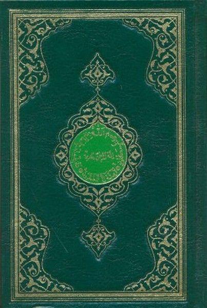 Kur'an ı Kerim Orta Boy Renkli Sade