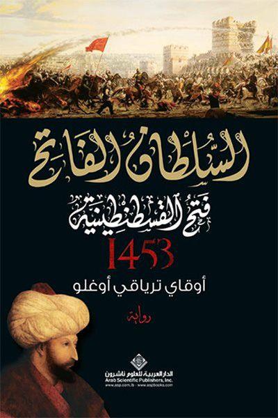 Kuşatma Arapça