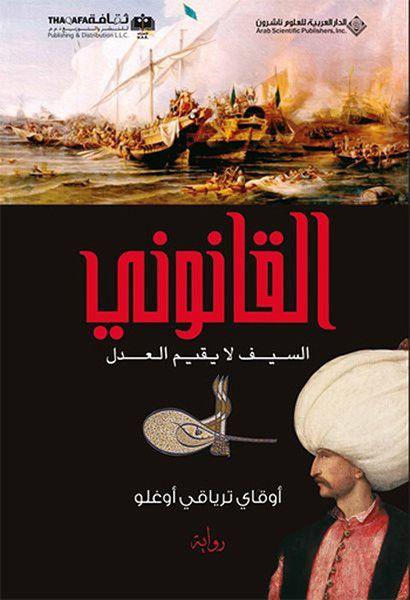 Kanuni Arapça