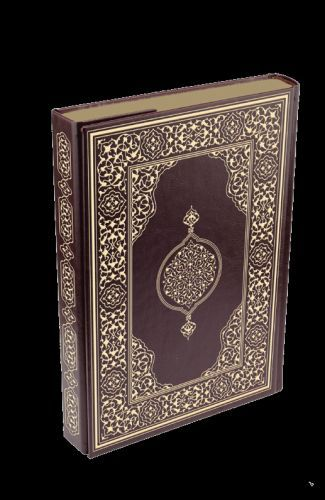 Kur'an ı Kerim Orta Boy Suni Deri Cilt Safir Kabartmalı Kenar Yaldızlı Kahverengi