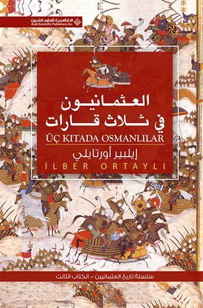 Üç Kıtada Osmanlılar Arapça